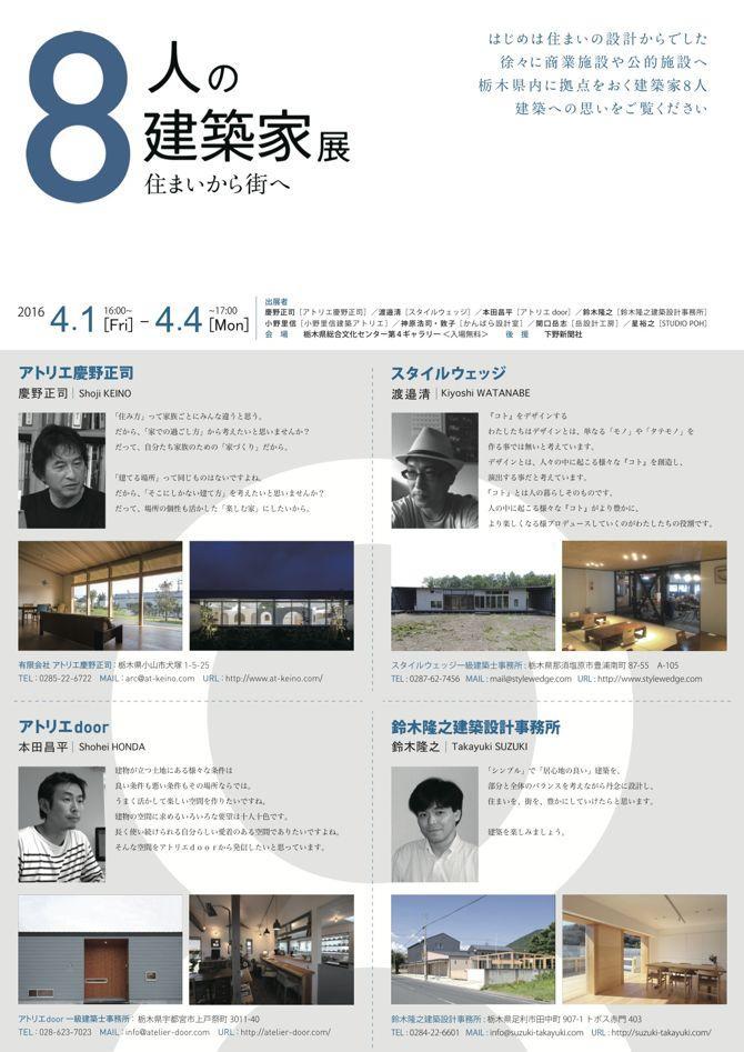 8人の建築家展:インテリアショップVANILLA宇都宮