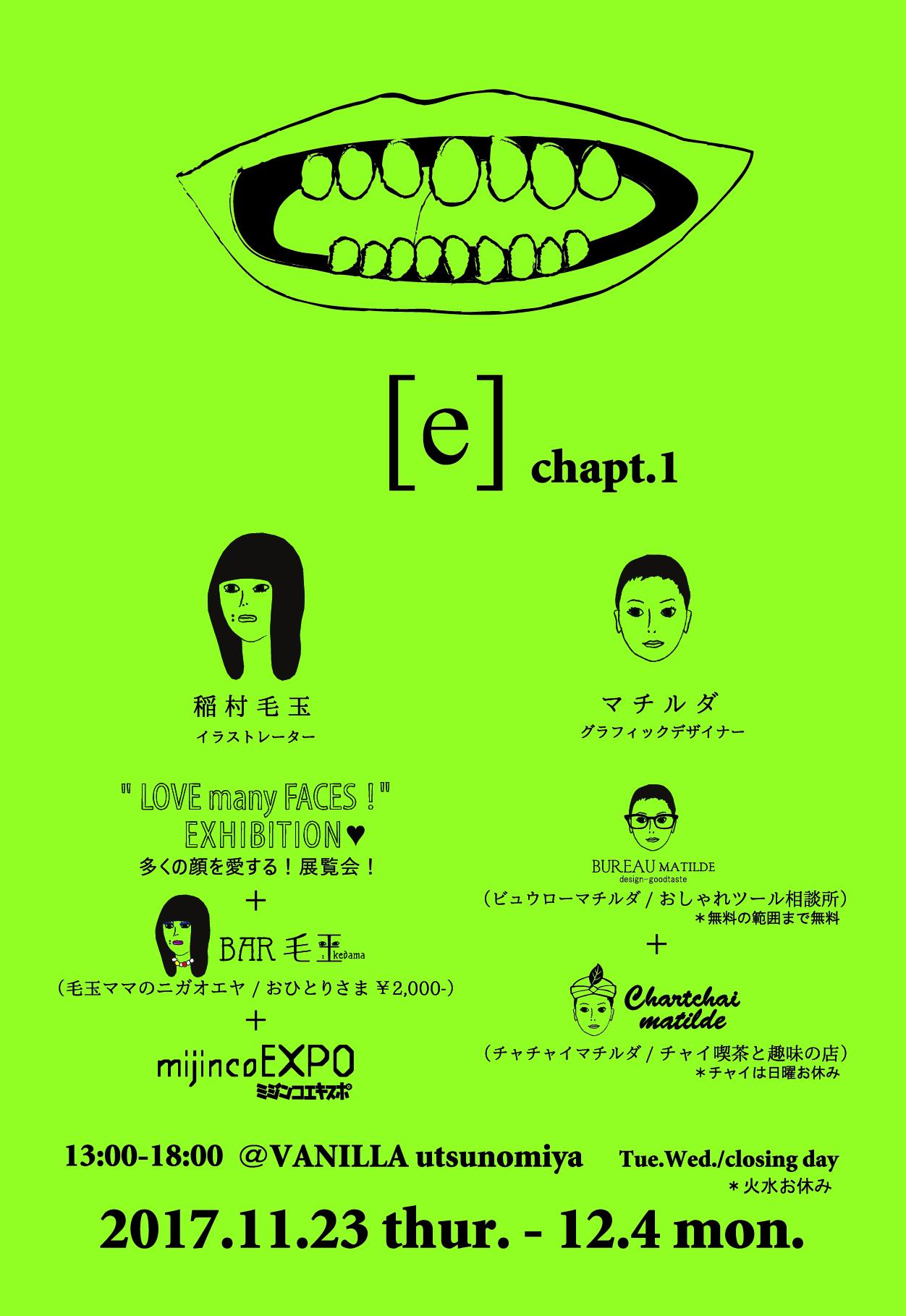 デザインイベント[e]chapt.1  開催のお知らせ