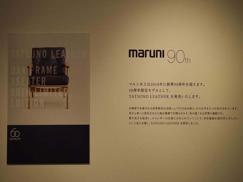 マルニ木工 創業90周年を記念した新作展示会を開催中です