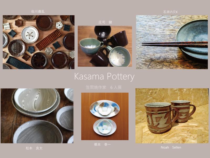 笠間焼作家、陶器販売会のお知らせ