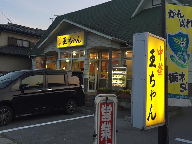 オクぷく7食目「王ちゃん」ー宇都宮市・下栗