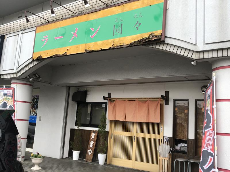 オクぷく10食目「园々(えんえん) 」ー宇都宮市・戸祭元町