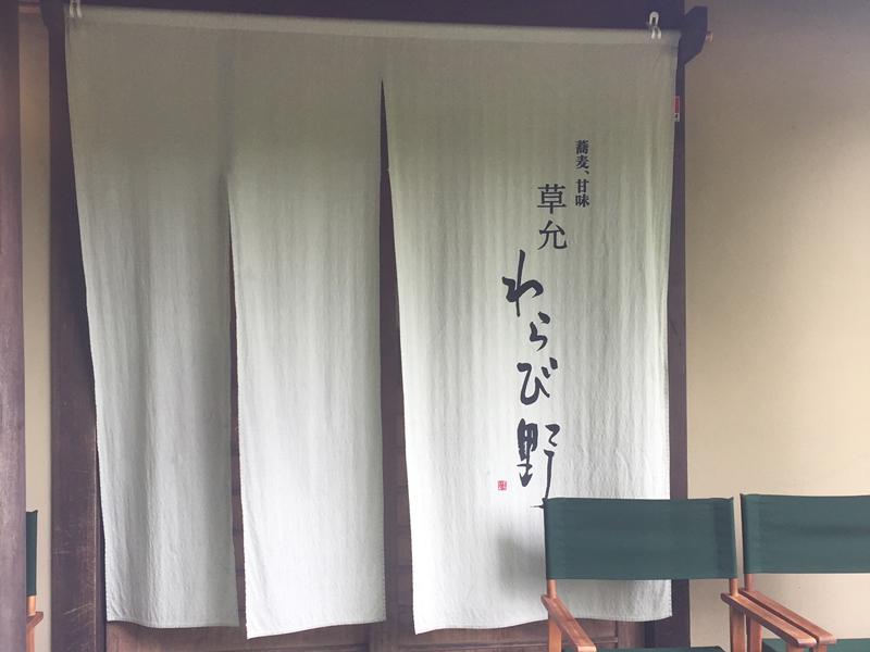 オクぷく13食目「草允わらび野」日光市・大室