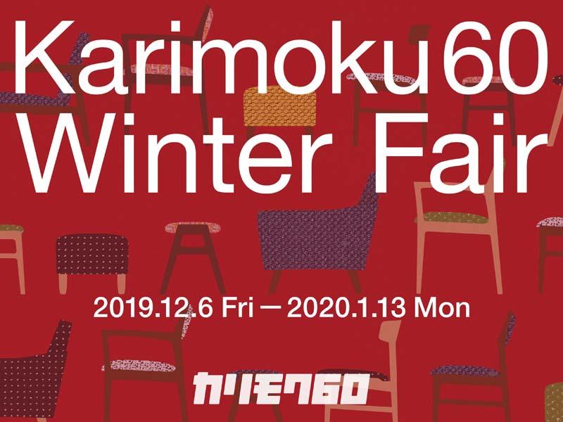 カリモク60限定Kチェア「ケヤキ」発売とウィンターフェア2019-2020のお知らせ
