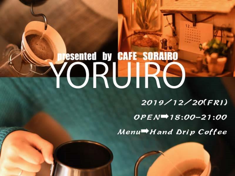 1日限定カフェ「YORUIRO」オープンします!